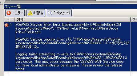 VSeWSS1.3CTP-error-3