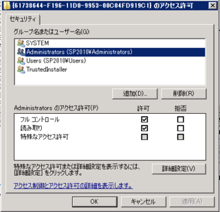 DCOM-Error-08