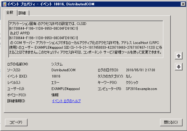 DCOM-Error-02