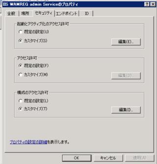 DCOM-Error-04