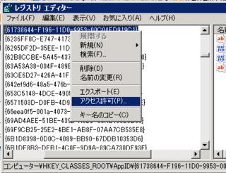 DCOM-Error-06