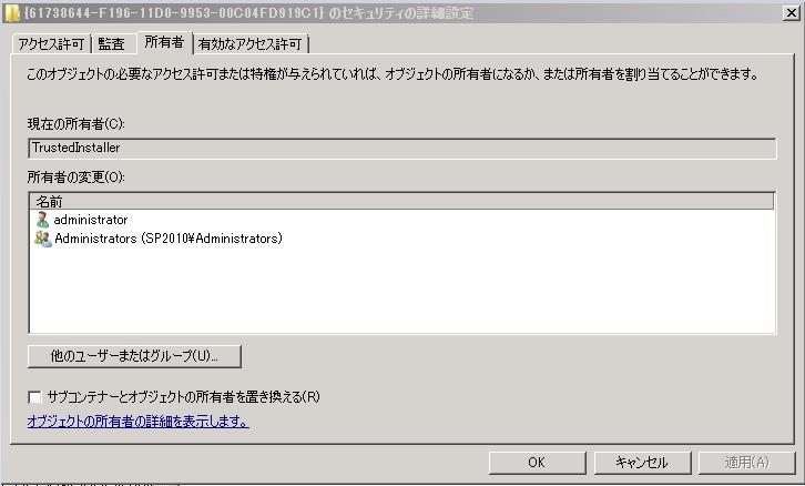 イベント ID 10016 DCOM に関するエラーの修正方法 - SharePoint