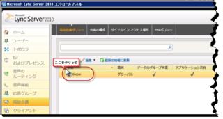 Lync 2010-01