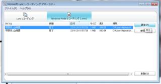 Lync 2010-09