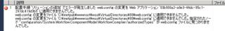 SPWebConfigModificationError