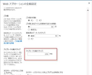 Sp2013-fileupload-size