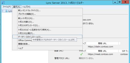 Lync2013-03