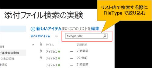 FileType検索