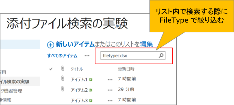 FileType検索
