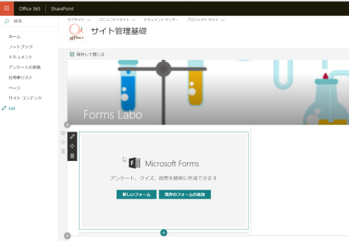 microsoft forms が正式リリース sharepoint technical notes