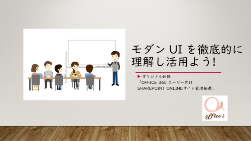 SharePoint Online サイト管理基礎