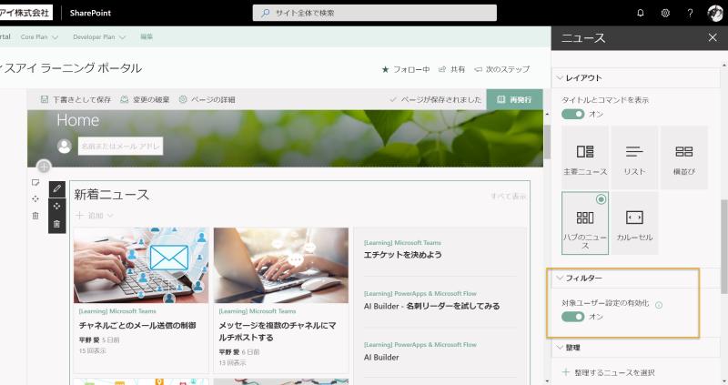 SitePage - Audience 4
