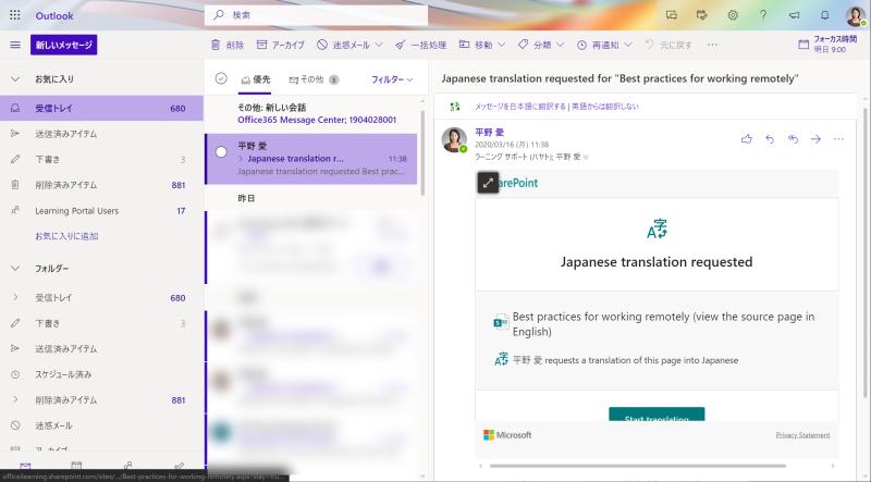 翻訳の依頼メール