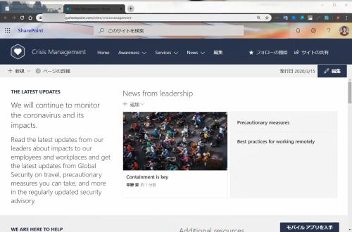 Crisis Communication Site - 7