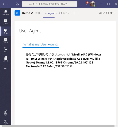 UserAgent-TeamsDesktop