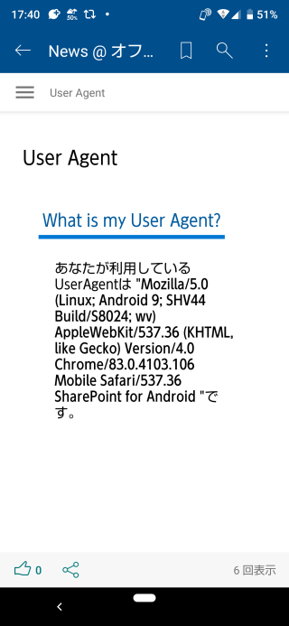 UserAgent-Android