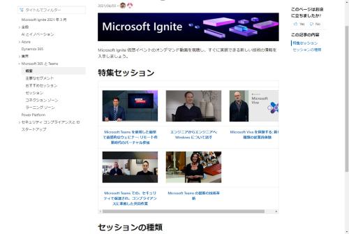 Microsoft 365 の特集セッション